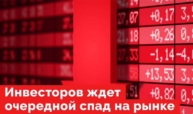 Инвесторов ждет очередной спад на рынке.