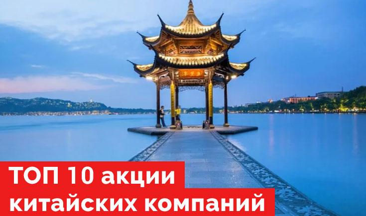 ТОП 10 акции китайских компаний для покупки.