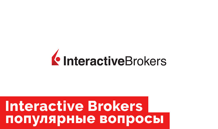ТОП 10 популярных вопросов Interactive Brokers