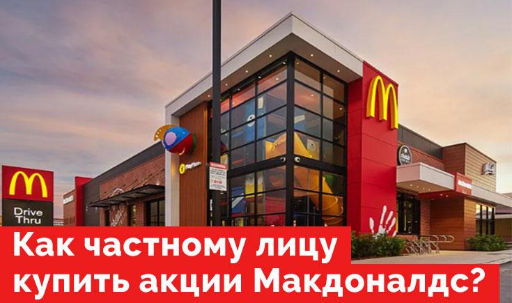 Как купить акции Макдоналдс