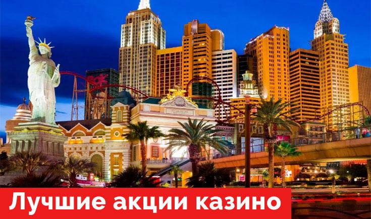 Лучшие акции казино