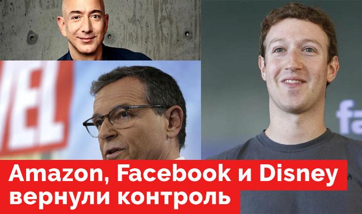 Руководители Amazon, Facebook и Disney вернули контроль