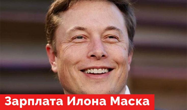 Зарплата Илона Маска