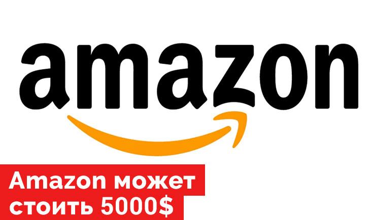 Amazon может стоить 5000$