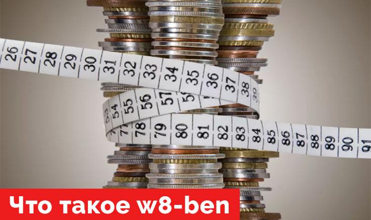 Что такое w8-ben