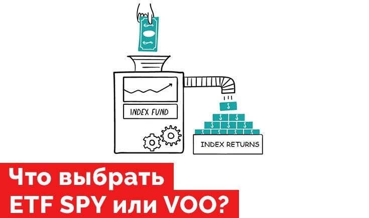 ETF SPY или VOO