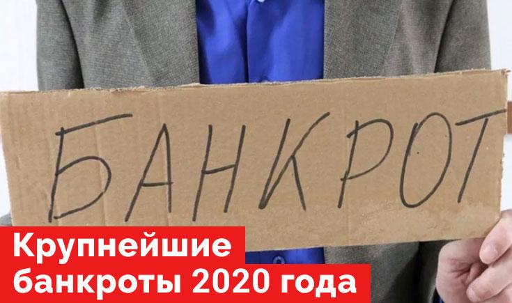 Крупнейшие банкроты 2020 года