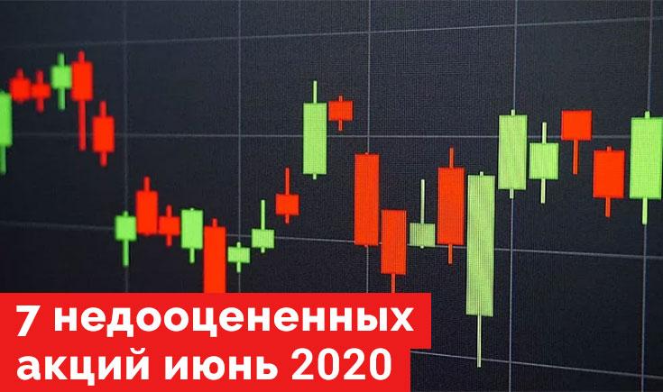7 недооцененных акций за июнь 2020 года.