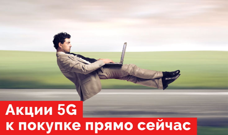 Акции 5G к покупке прямо сейчас