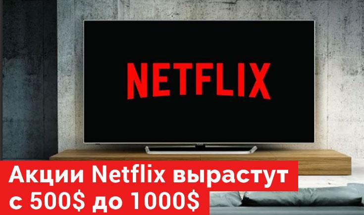 Акции Netflix вырастут