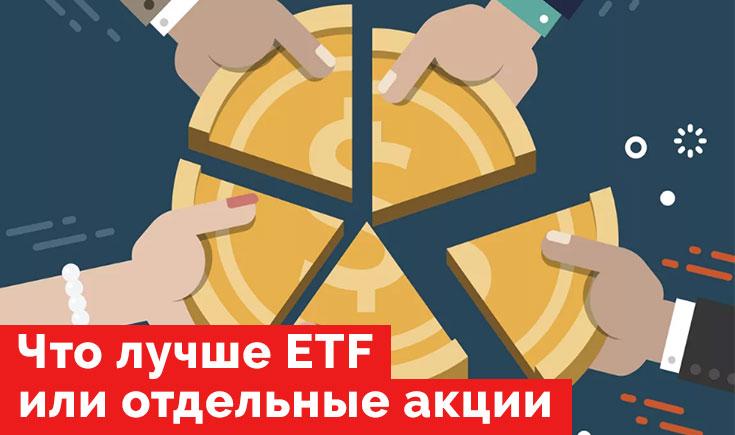 Что лучше ETF или отдельные акции