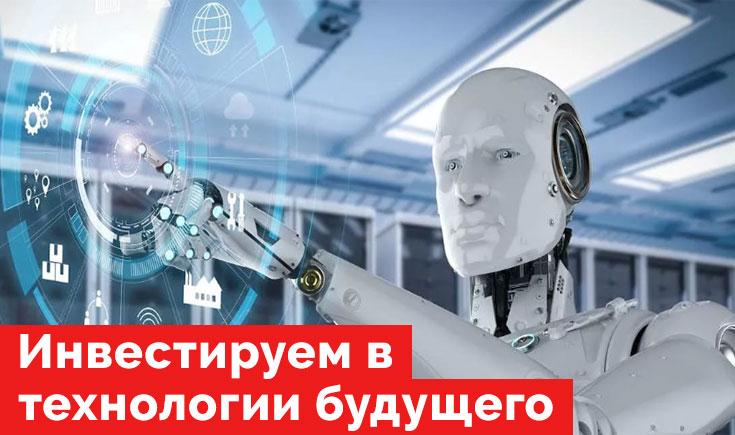 Инвестиции в искусственный интеллект.