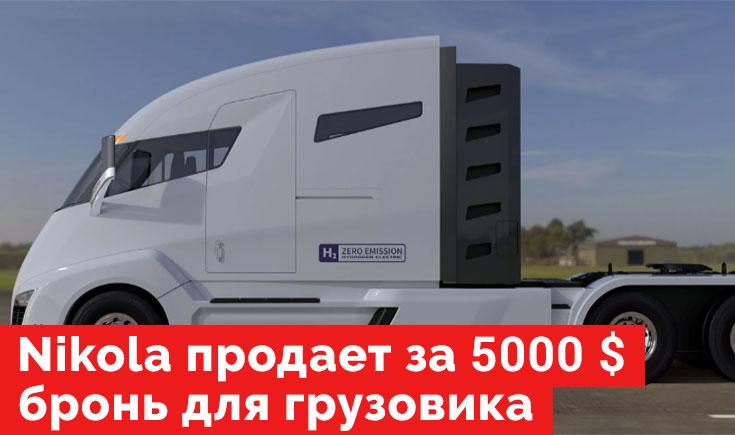 Бронирование грузовика от Nikola за 5000 долларов.