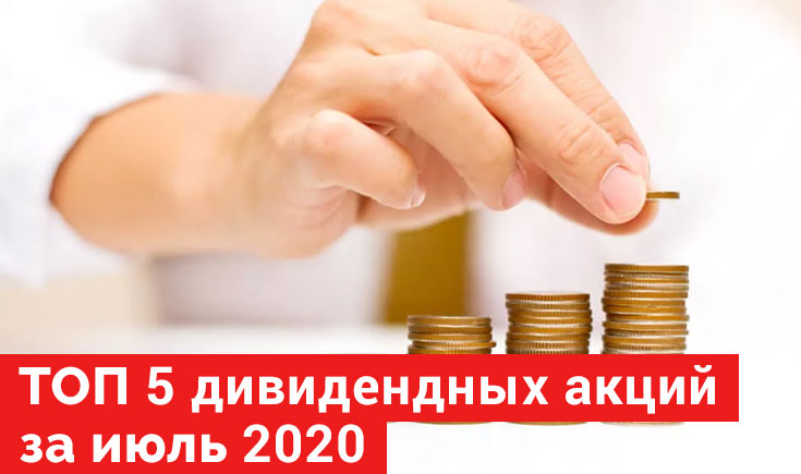 ТОП 5 высокодоходных дивидендных акций за июль 2020.