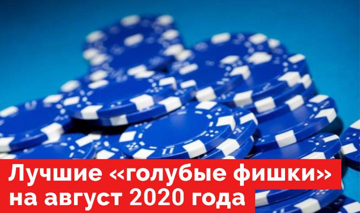 Голубые фишки на август 2020 года
