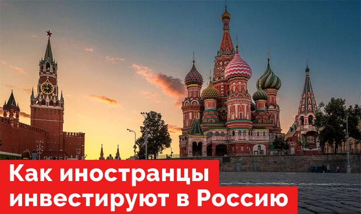 Как иностранцы инвестируют в Россию
