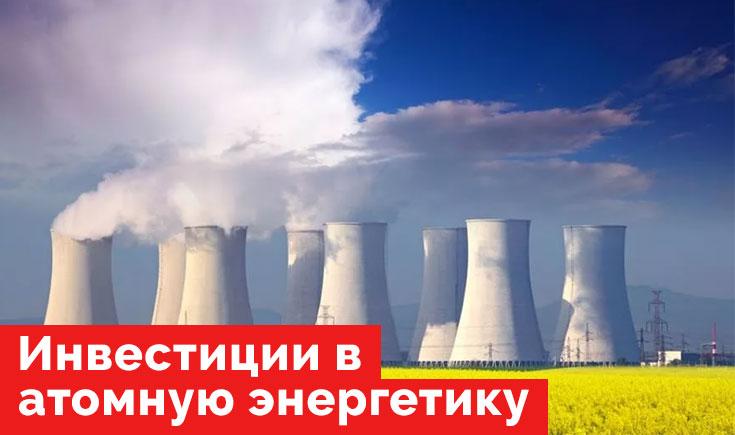 Вложения в атомную энергетику