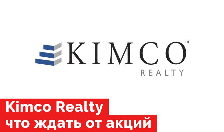Kimco Realty что ждать от акций