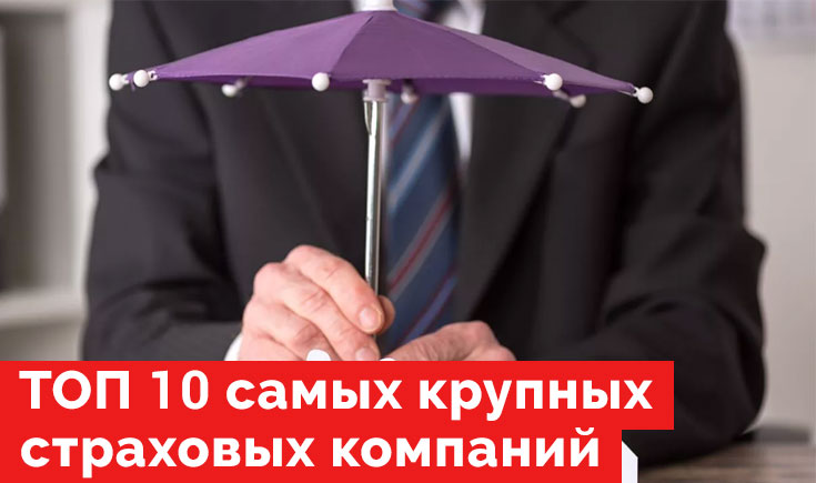 ТОП 10 самых крупных страховых компаний.