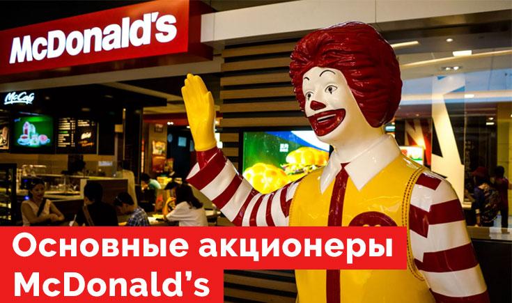 Основные акционеры McDonald's