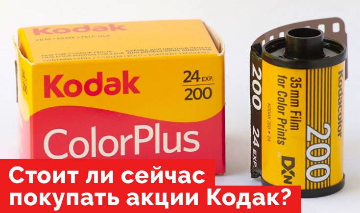 Акций компании Kodak