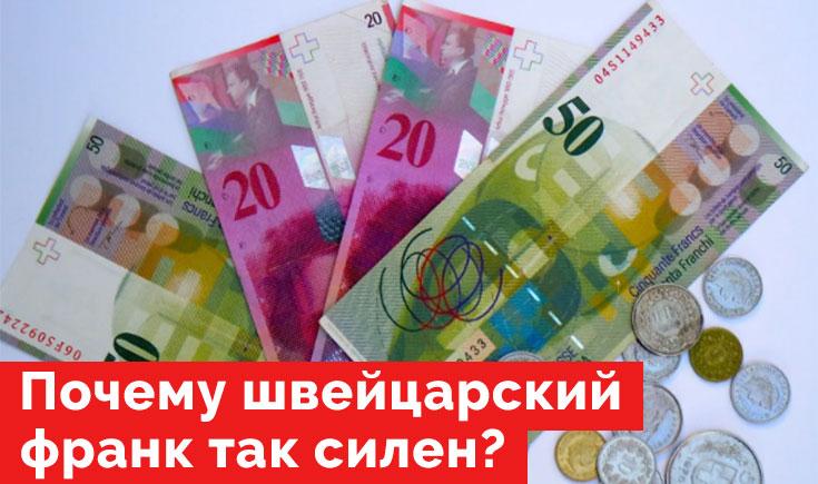 Почему швейцарский франк так силен?