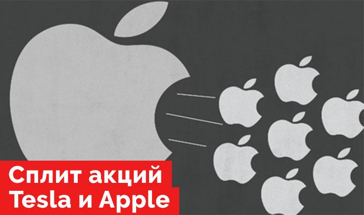 Сплит акций Tesla и Apple