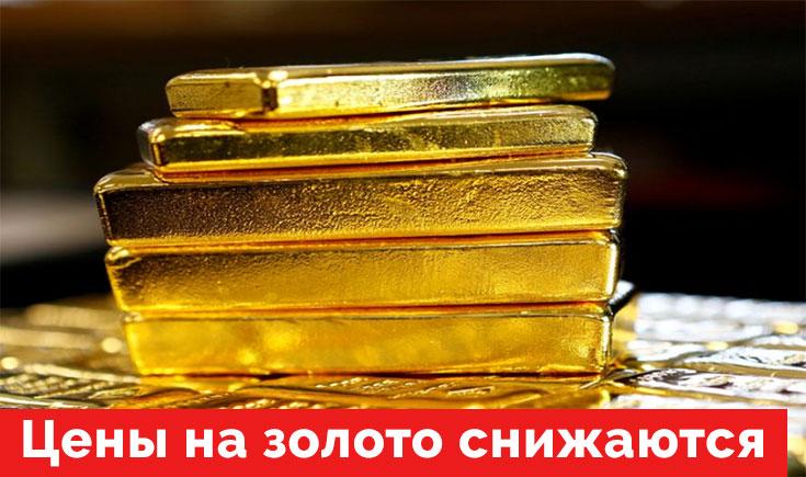 Цены на золото снижаются