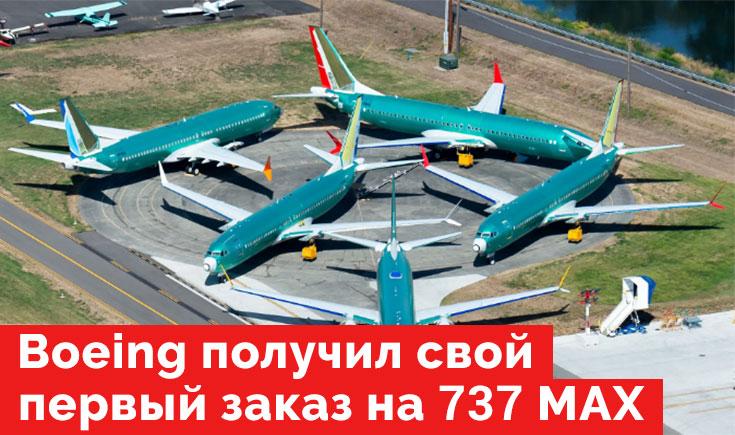 Boeing получил заказ на 737 MAX