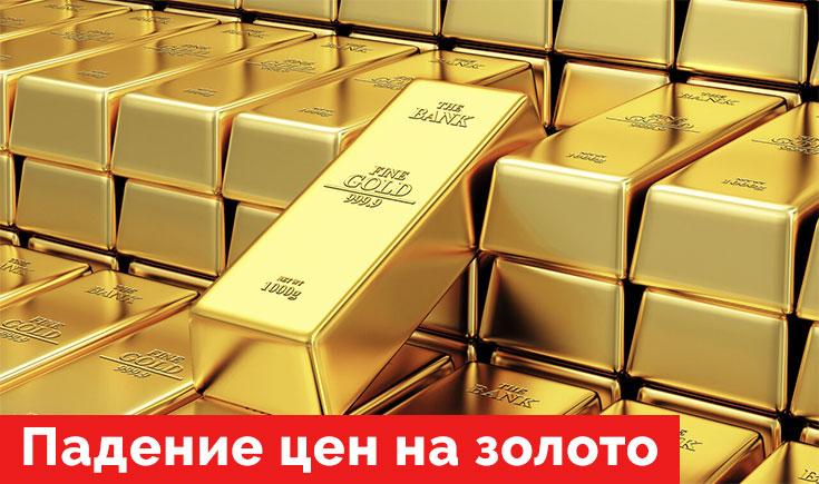 Падение цен на золото – что будет дальше?