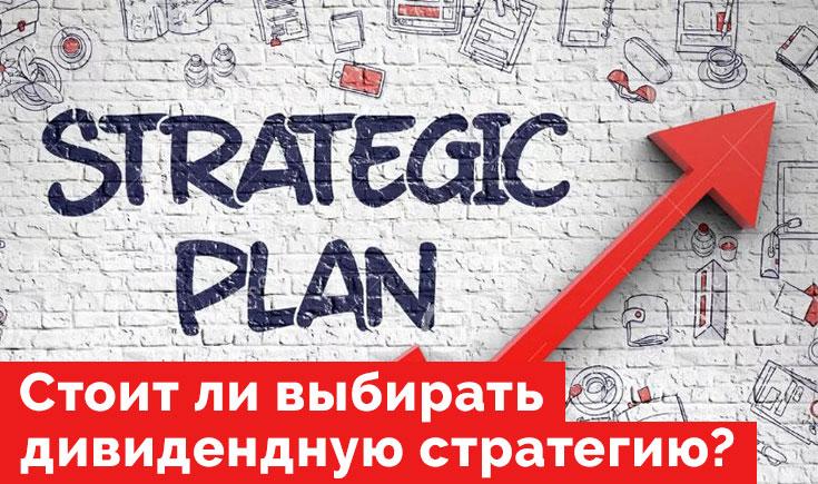 Стоит ли выбирать дивидендную стратегию?