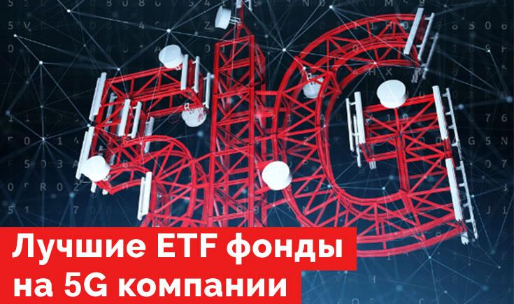 Лучшие ETF фонды на 5G компании.