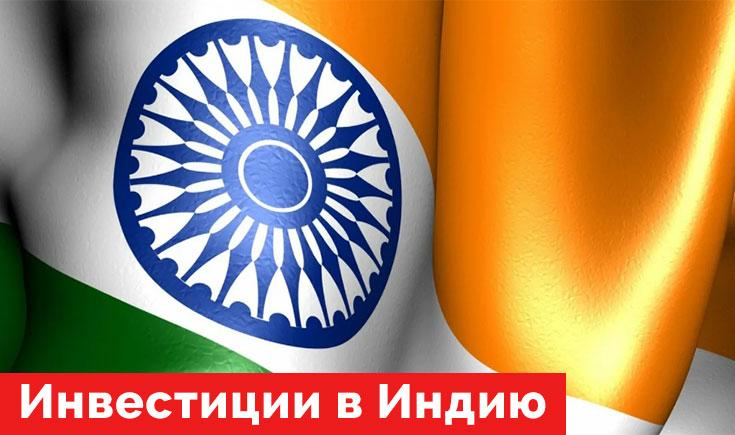 Инвестиции в Индию. Подробный обзор.