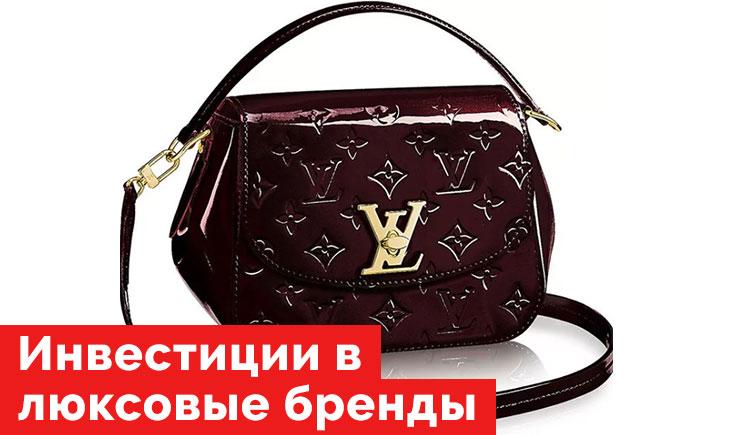 Инвестиции в люксовые бренды – Louis Vuitton.