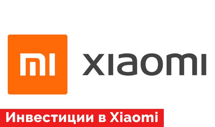 Что нужно знать, прежде чем инвестировать в Xiaomi.