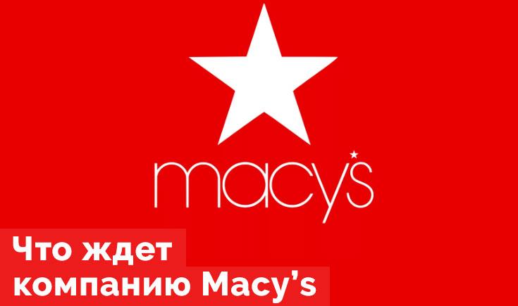 Что ждет компанию Macy's. Перспективы акций, планы развития.
