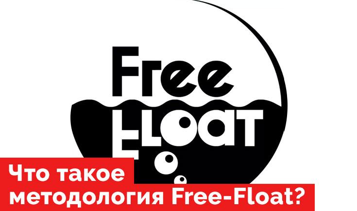 Методология Free-Float