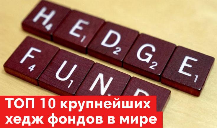 ТОП 10 крупнейших хедж фондов в мире.