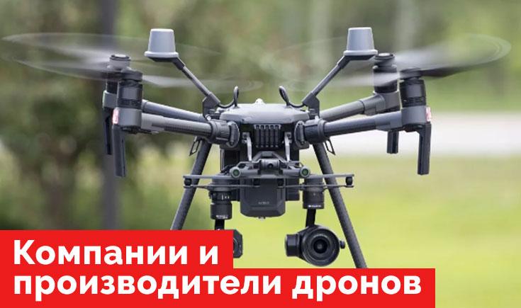 Компании и производители дронов. Акции, в которые можно инвестировать в 2020 году.