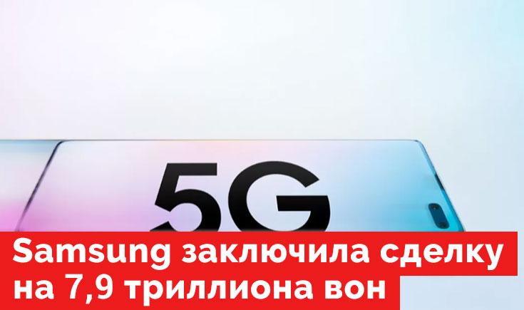 Samsung заключила сделку на 7,9 триллиона вон