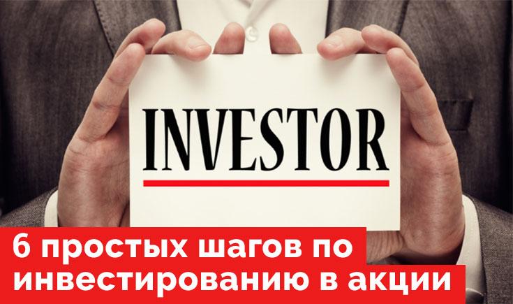 Как инвестировать в акции: 6 простых шагов.