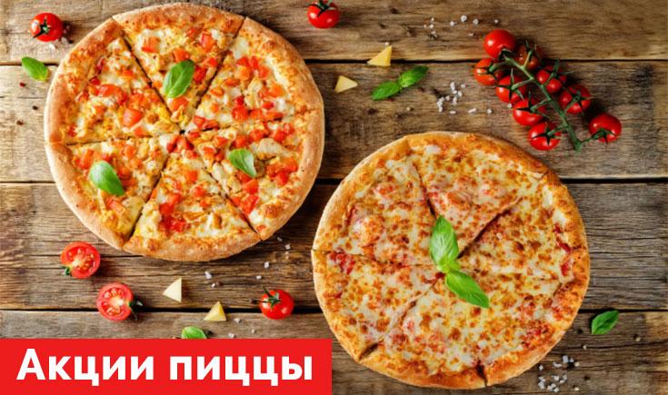 Инвестиции в акции пиццы