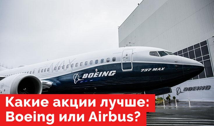 Какие акции лучше: Boeing или Airbus?