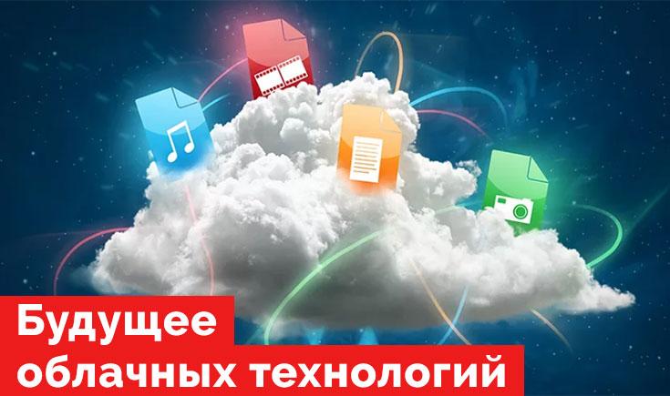 Будущее облачных технологий. Подборка ETF из сектора облачных вычислений.