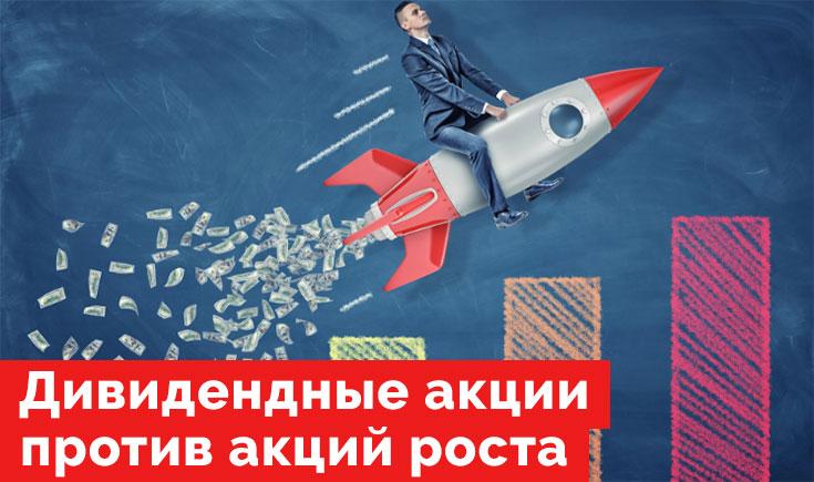 Дивидендные акции против акций роста
