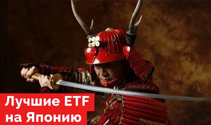 Лучшие ETF на Японию