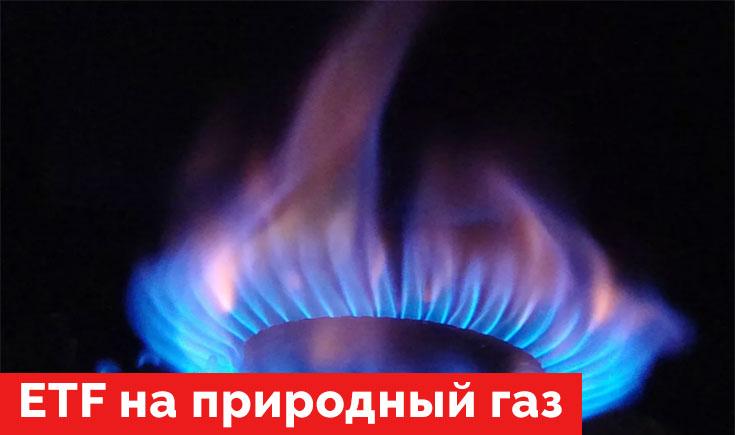 ETF на природный газ