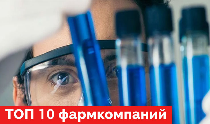 ТОП 10 фармкомпаний мира
