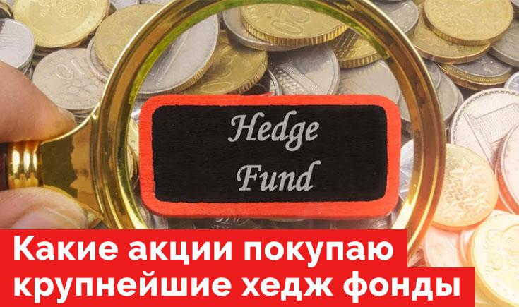 Какие акции покупаю крупнейшие хедж фонды.