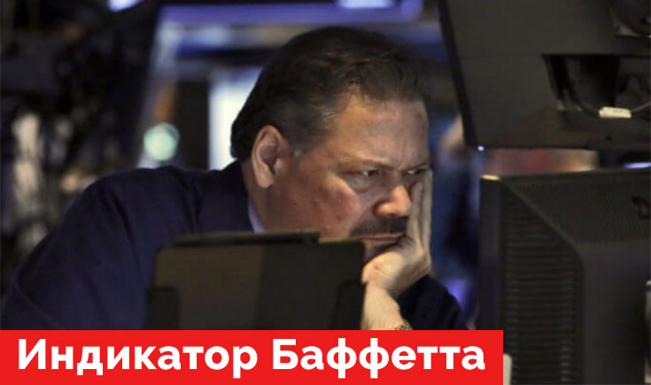 Индикатор Баффетта